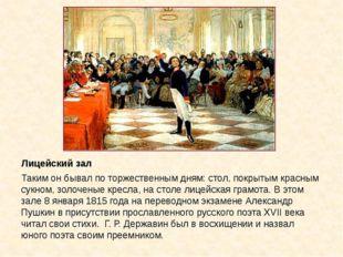 Лицейский зал Таким он бывал по торжественным дням: стол, покрытым красным су