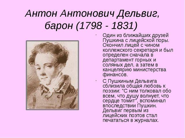 Антон Антонович Дельвиг, барон (1798 - 1831) Один из ближайших друзей Пушкина...