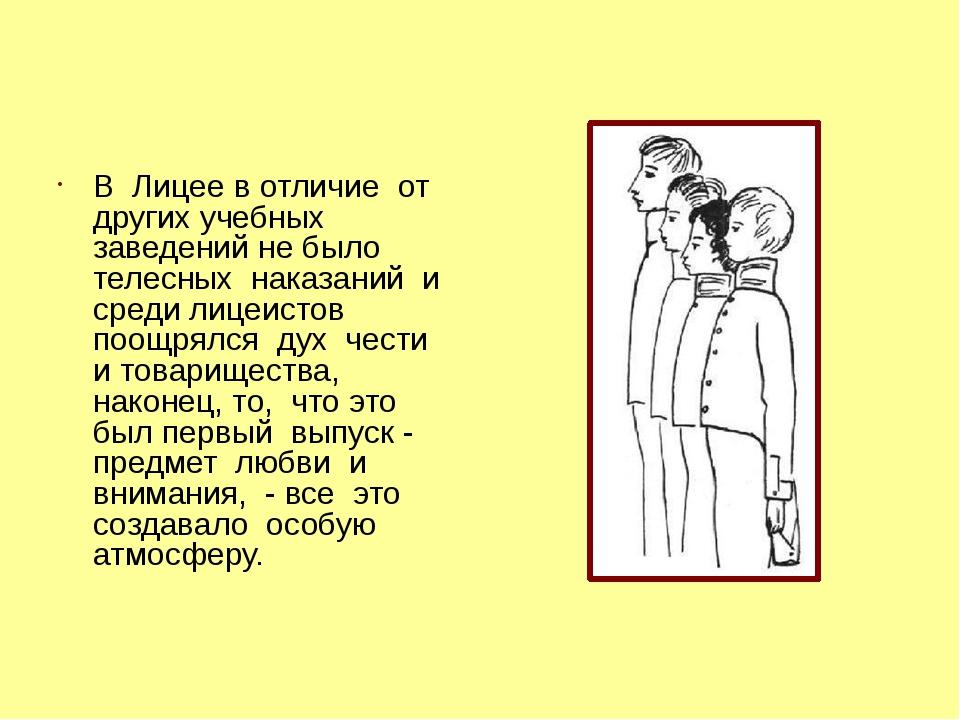 В Лицее в отличие от других учебных заведений не было телесных наказаний и ср...