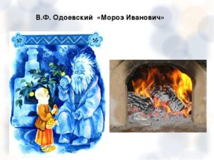 В.Ф. Одоевский «Мороз Иванович»