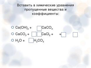 Вставить в химические уравнения пропущенные вещества и коэффициенты: Са(ОН)2