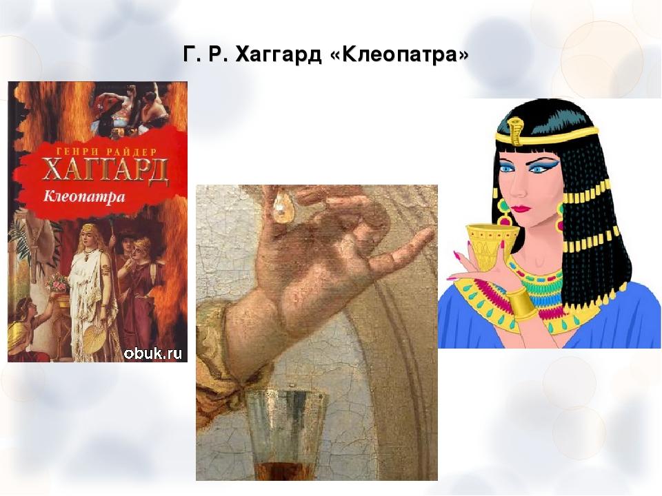 Г. Р. Хаггард «Клеопатра»