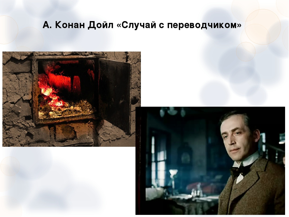 А. Конан Дойл «Случай с переводчиком»