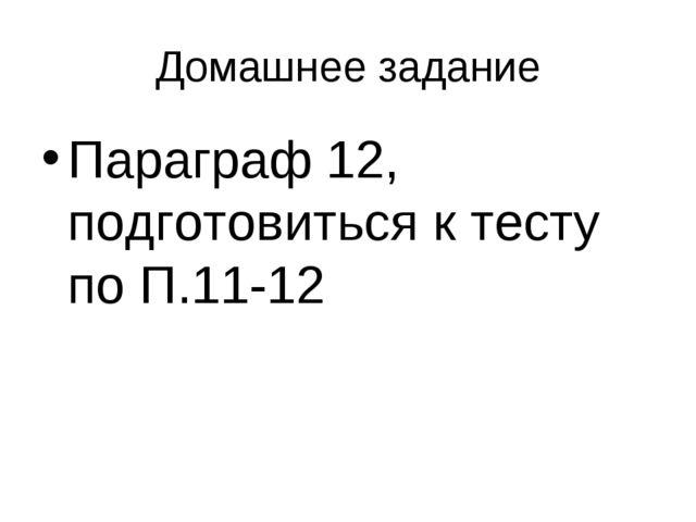 Домашнее задание Параграф 12, подготовиться к тесту по П.11-12