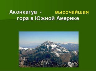 Аконкагуа - высочайшая гора в Южной Америке