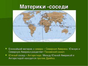 Материки -соседи Ближайший материк с севера – Северная Америка. Южную и Север