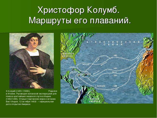 Христофор Колумб. Маршруты его плаваний. Х.Колумб (1451г-1506г). Родился в Ит...