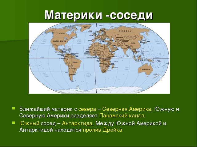 Материки -соседи Ближайший материк с севера – Северная Америка. Южную и Север...