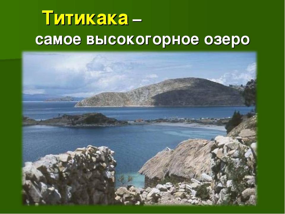 Титикака – самое высокогорное озеро