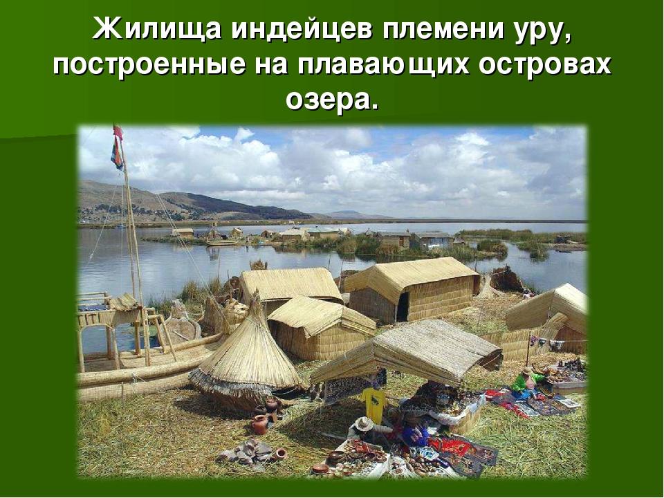 Жилища индейцев племени уру, построенные на плавающих островах озера.