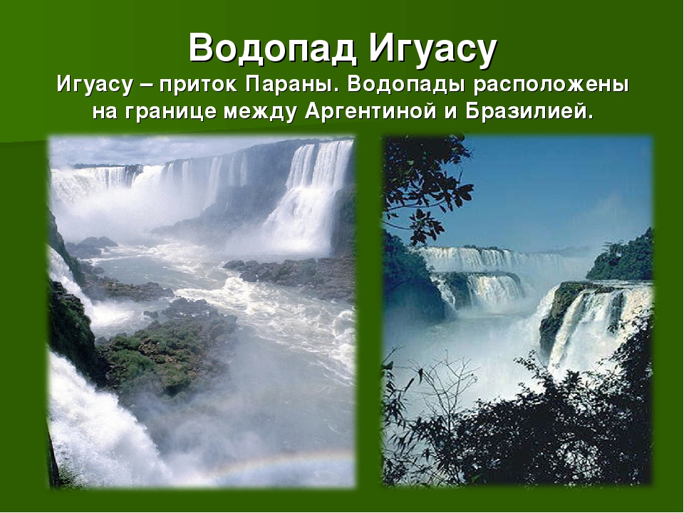 Водопад Игуасу Игуасу – приток Параны. Водопады расположены на границе между...