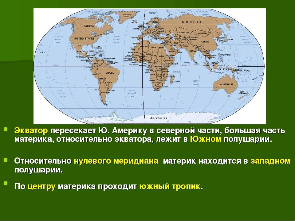 Экватор пересекает Ю. Америку в северной части, большая часть материка, относ...