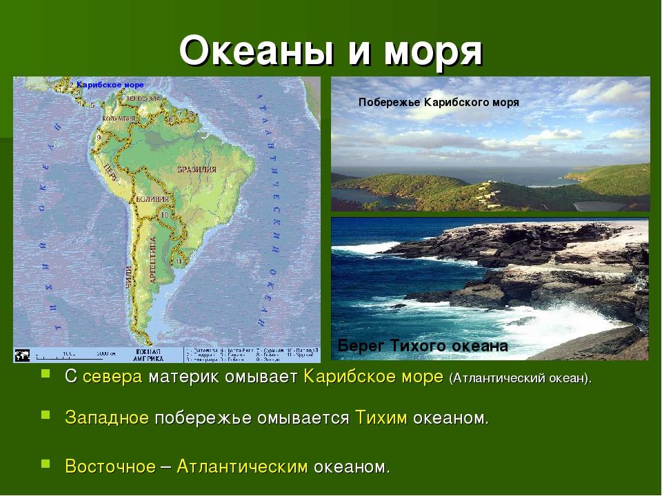 Океаны и моря С севера материк омывает Карибское море (Атлантический океан)....