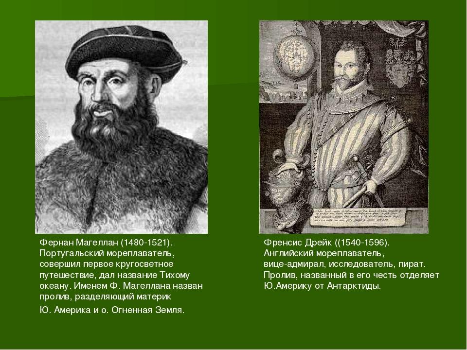 Фернан Магеллан (1480-1521). Португальский мореплаватель, совершил первое кру...