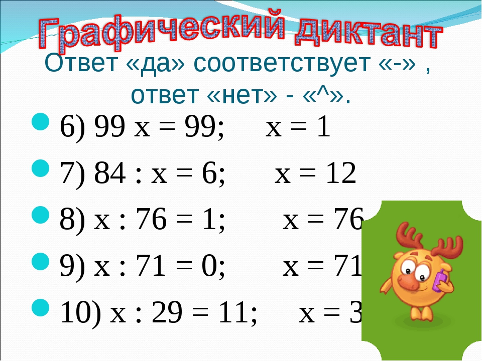 Ответ «да» соответствует «-» , ответ «нет» - «^». 6) 99 х = 99; х = 1 7) 84...