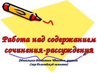 Работа над содержанием сочинения-рассуждения (Мигалкина Валентина Ивановна, у
