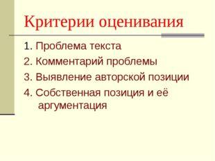 Критерии оценивания 1. Проблема текста 2. Комментарий проблемы 3. Выявление а