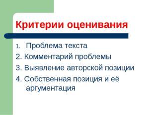 Критерии оценивания Проблема текста 2. Комментарий проблемы 3. Выявление авто