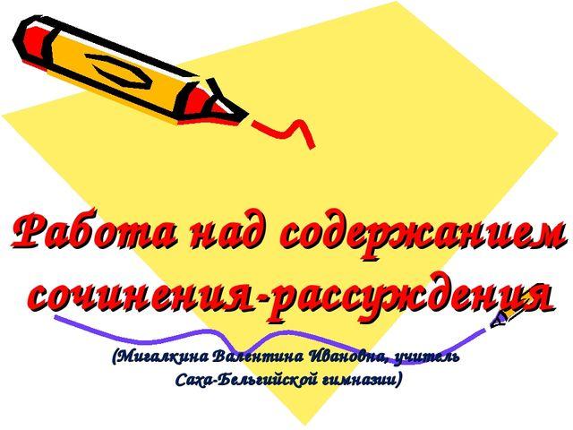 Работа над содержанием сочинения-рассуждения (Мигалкина Валентина Ивановна, у...
