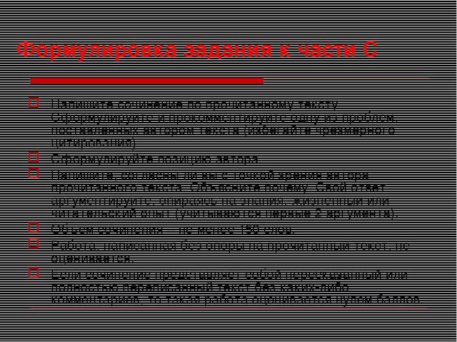 Формулировка задания к части С Напишите сочинение по прочитанному тексту. Сф...