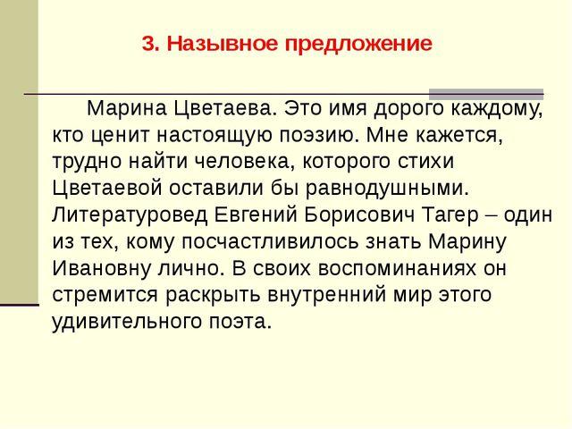 3. Назывное предложение  Марина Цветаева. Это имя дорого каждому, кто цени...