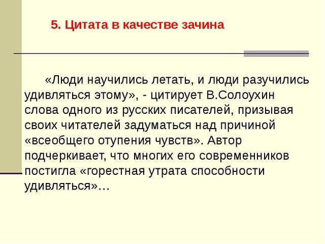 5. Цитата в качестве зачина  «Люди научились летать, и люди разучились у...