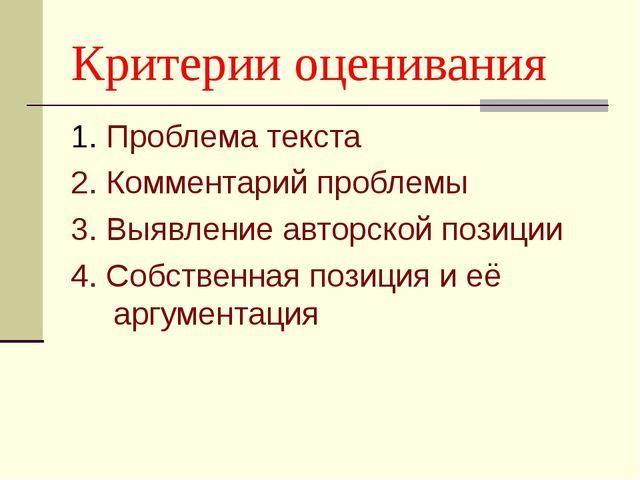 Критерии оценивания 1. Проблема текста 2. Комментарий проблемы 3. Выявление а...