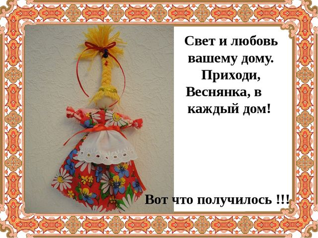 . Свет и любовь вашему дому. Приходи, Веснянка, в каждый дом! Вот что получ...