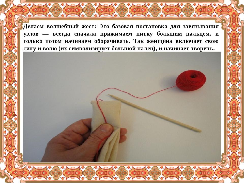 . Делаем волшебный жест: Это базовая постановка для завязывания узлов — всег...