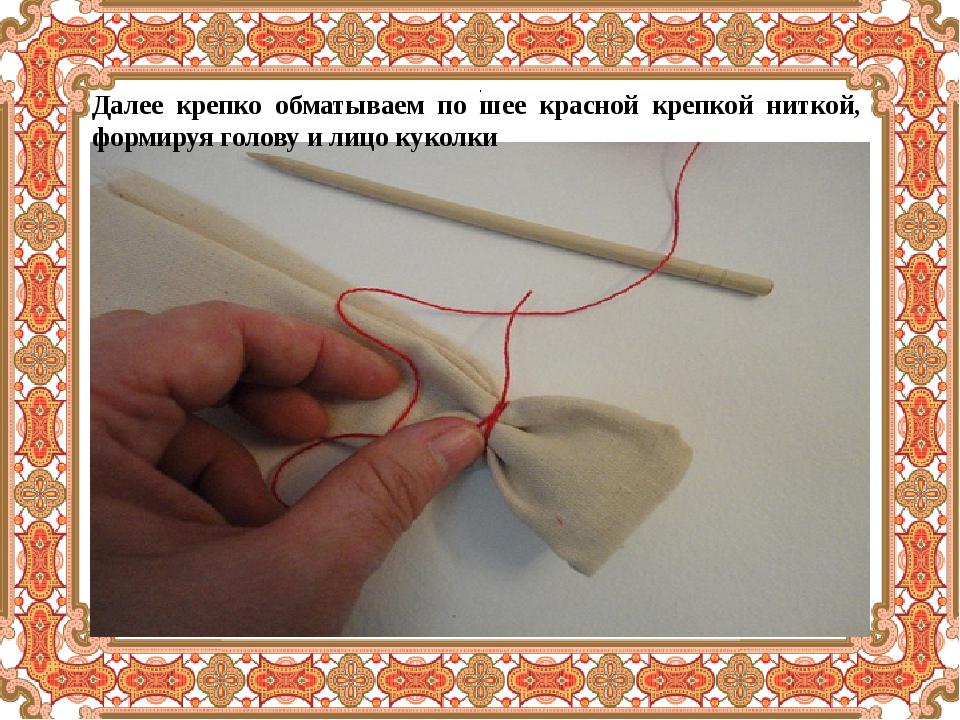 . Далее крепко обматываем по шее красной крепкой ниткой, формируя голову и л...