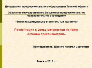 Департамент профессионального образования Томской области  Областное государ