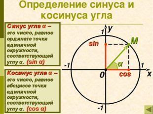 Определение синуса и косинуса угла x y 1 -1 -1 1 M 0 sin α Синус угла α – это