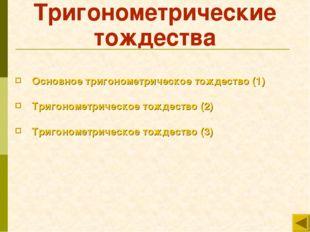 Тригонометрические тождества Основное тригонометрическое тождество (1) Тригон