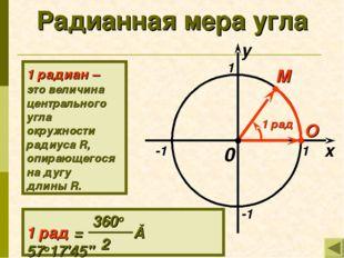 1 радиан – это величина центрального угла окружности радиуса R, опирающегося