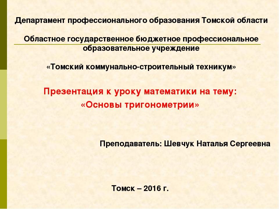 Департамент профессионального образования Томской области  Областное государ...