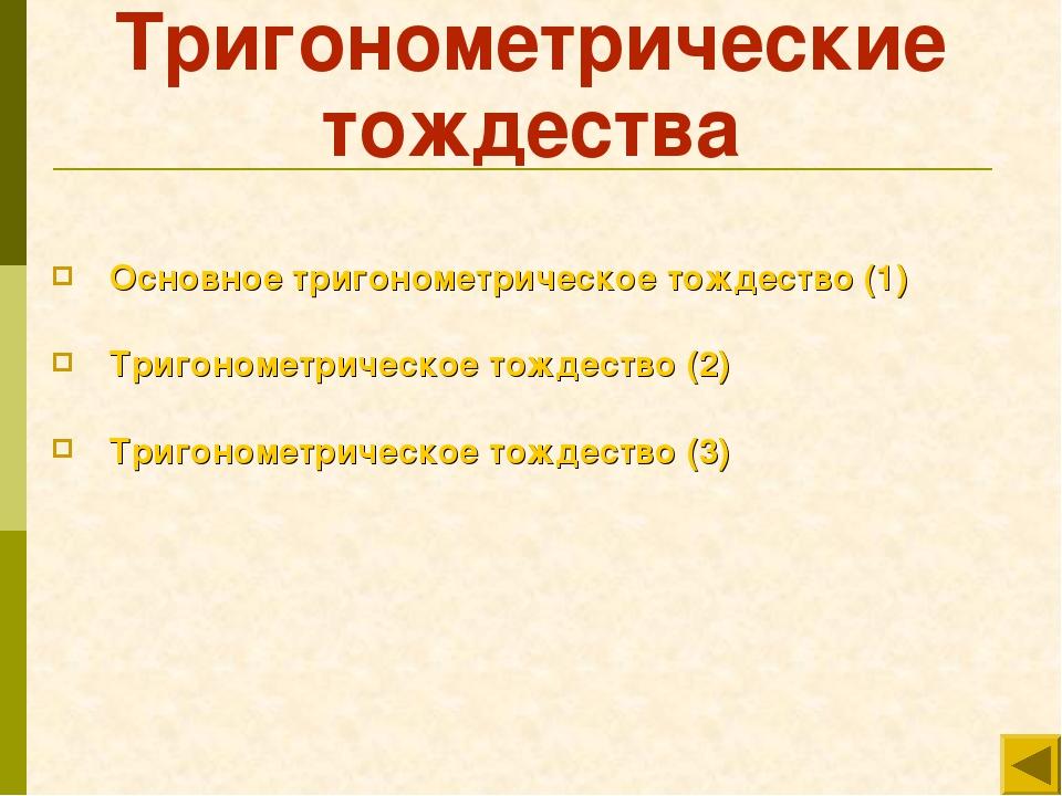 Тригонометрические тождества Основное тригонометрическое тождество (1) Тригон...