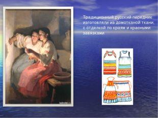Традиционный русский передник изготовляли из домотканой ткани, с отделкой по