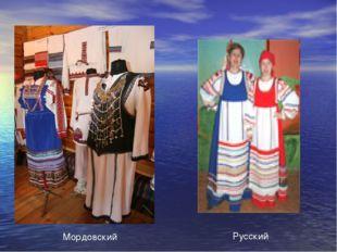 Мордовский Русский