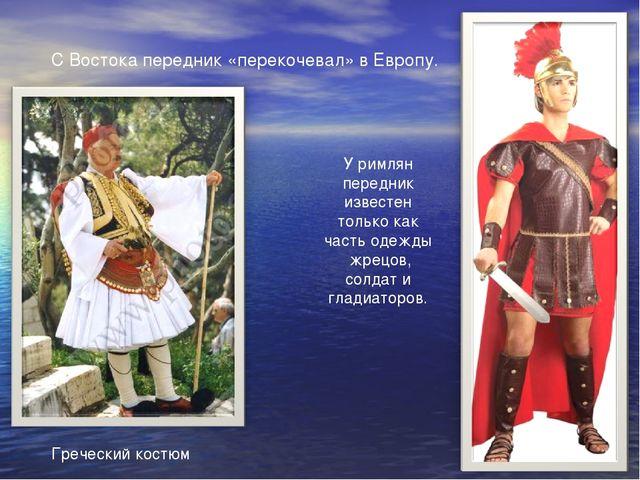 С Востока передник «перекочевал» в Европу. Греческий костюм У римлян передник...