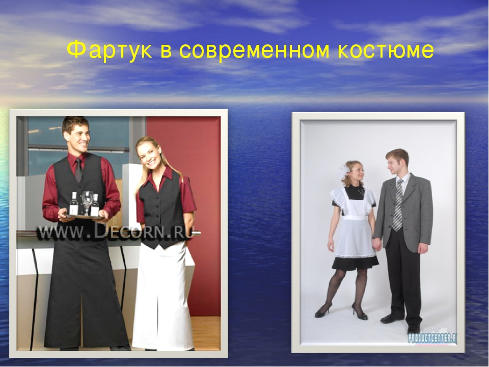 Фартук в современном костюме