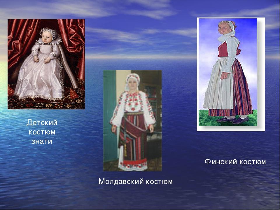 Детский костюм знати Молдавский костюм Финский костюм