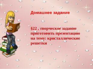 Домашнее задание §22 , творческое задание приготовить презентацию на тему: кр