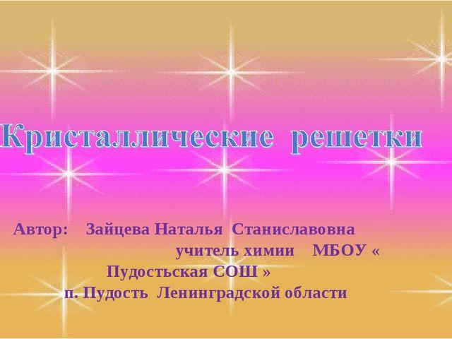 Автор: Зайцева Наталья Станиславовна учитель химии МБОУ « Пудостьская СОШ » п...