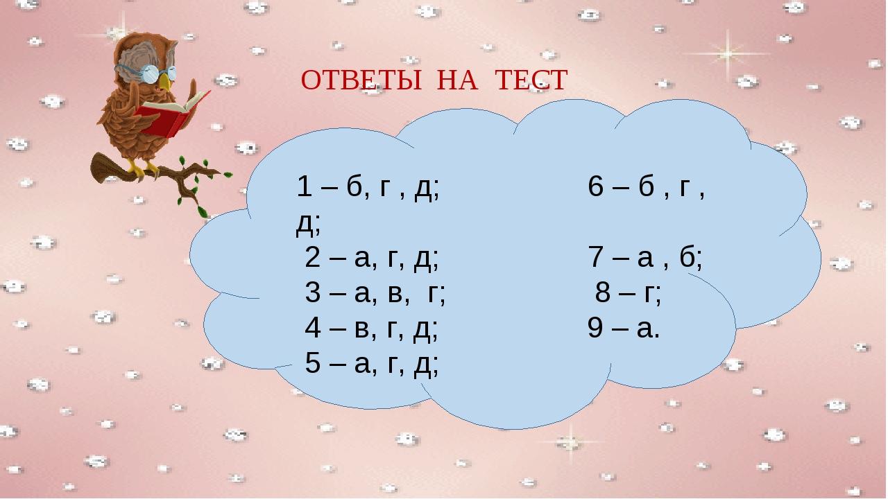 ОТВЕТЫ НА ТЕСТ 1 – б, г , д; 6 – б , г , д; 2 – а, г, д; 7 – а , б; 3 – а, в...