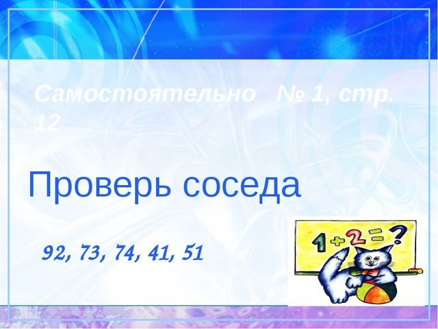 Самостоятельно № 1, стр. 12 Проверь соседа 92, 73, 74, 41, 51