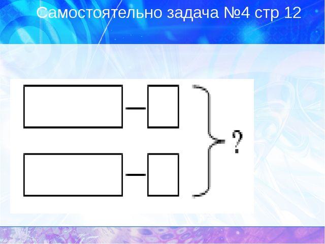 Самостоятельно задача №4 стр 12