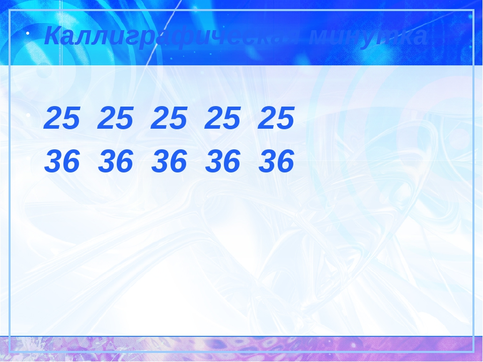 Каллиграфическая минутка 25 25 25 25 25 36 36 36 36 36