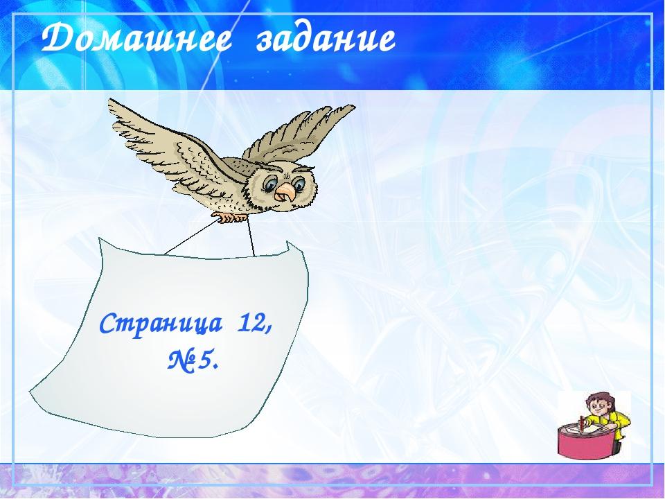 Домашнее задание Страница 12, № 5.