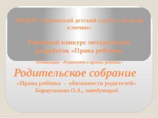 МАДОУ «Тяжинский детский сад №3 «Золотой ключик» Районный конкурс методически