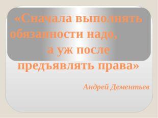 Андрей Дементьев «Сначала выполнять обязанности надо, а уж после предъявлять
